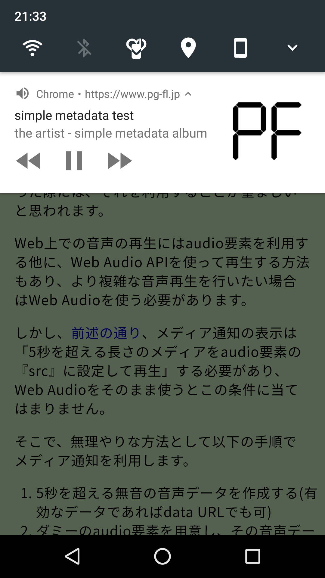 Web] Media Session APIとメディア通知の表示 - Programming Field